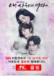 My Son-In-Law's Woman Poster 1