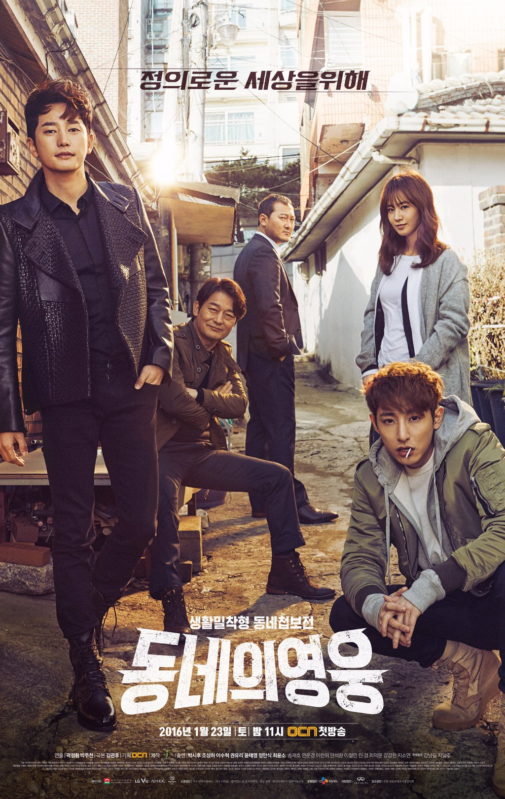 187 Neighborhood Hero 187 Korean Drama
