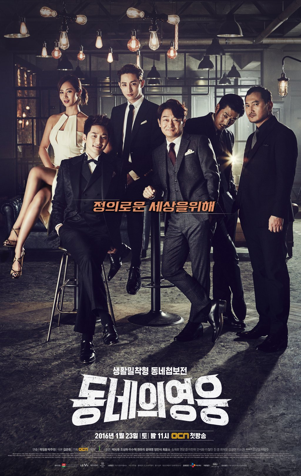 http://www.koreandrama.org/wp-content/uploads/2015/12/Neighborhood-Hero-Poster-2.jpg