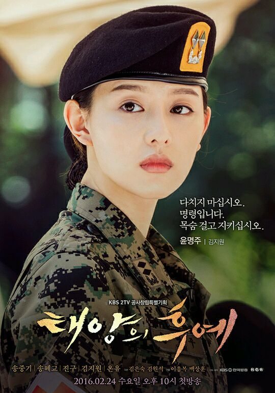 Descendants of the Sun » Korean Drama