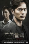 Goodbye Mr. Black Poster1