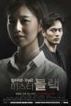 Goodbye Mr. Black Poster2