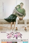 Marriage Contract Poster1