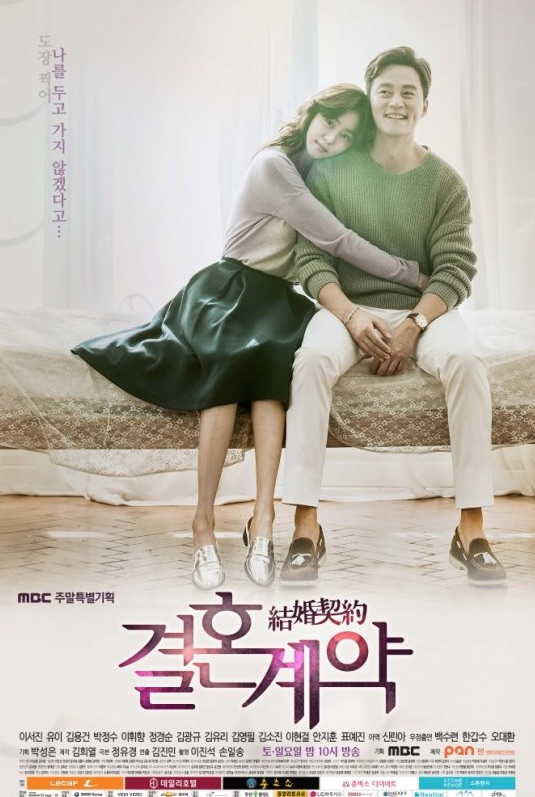 http://www.koreandrama.org/wp-content/uploads/2016/02/Marriage-Contract-Poster1.jpg