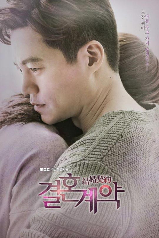 Marriage Contract Korean Drama – Marriage Contract