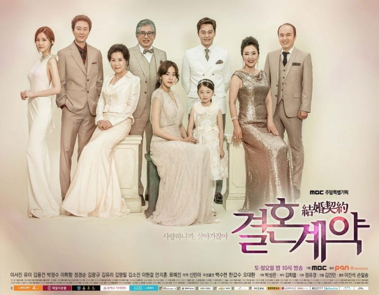 Marriage Contract  Korean Drama