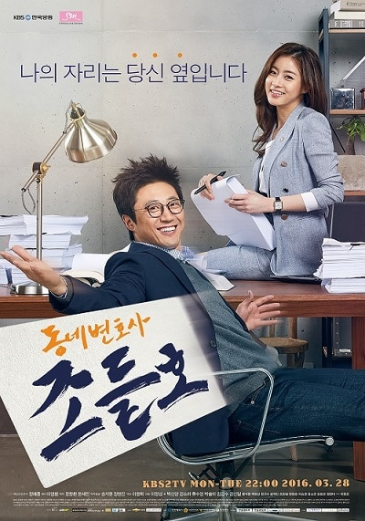 Neighborhood Lawyer Jo Deul Ho 05
