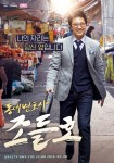 Neighborhood Lawyer Jo Deul Ho Poster2