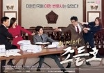 Neighborhood Lawyer Jo Deul Ho Poster4