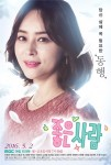 Good Person (2016) Poster1