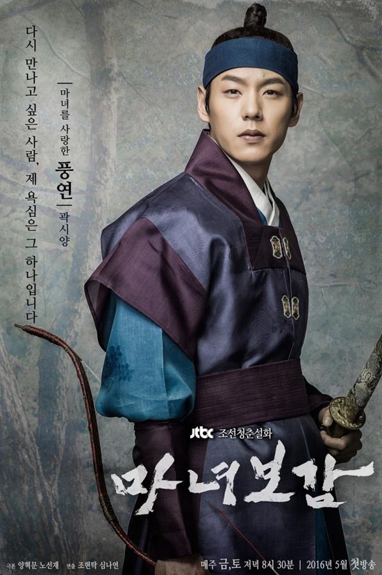 mirror of the witch korean drama