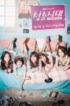 Age of Youth Poster1