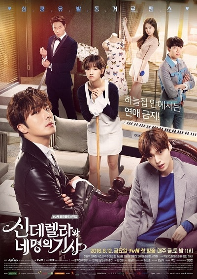 Cinderella and Four Knights 03
