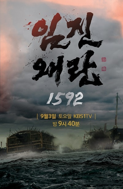 Imjin War 1592 01