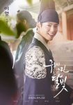 Moonlight Drawn by Clouds Poster3