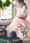 Moonlight Drawn by Clouds Poster5