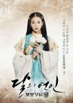Scarlet-Heart-Poster10