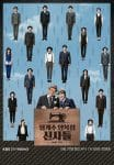 The Gentlemen of Wolgyesu Tailor Shop Poster2