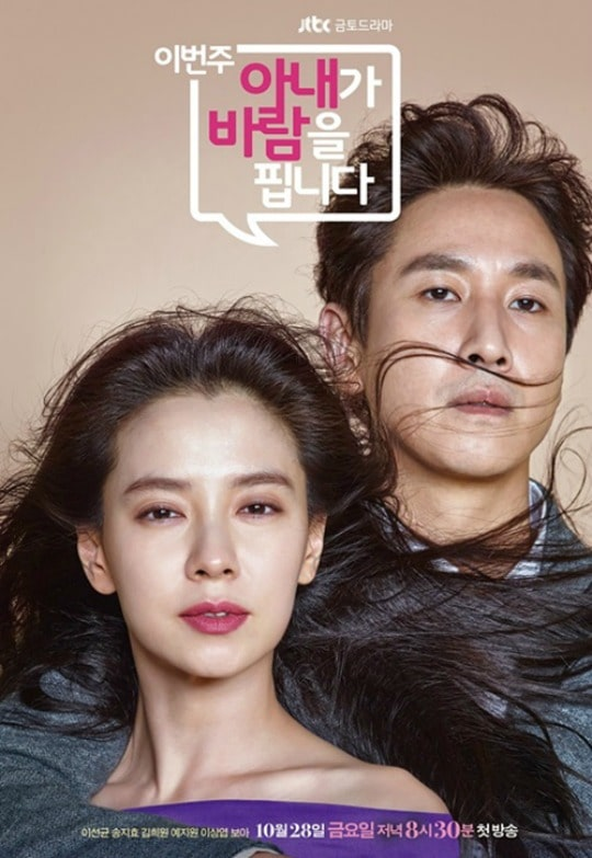 http://www.koreandrama.org/wp-content/uploads/2016/09/My-Wife%E2%80%99s-Having-an-Affair-this-Week-Poster1.jpg