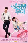 Shopping King Louie Poster2