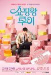 Shopping King Louie Poster4