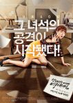 rude-miss-young-ae-15-poster1