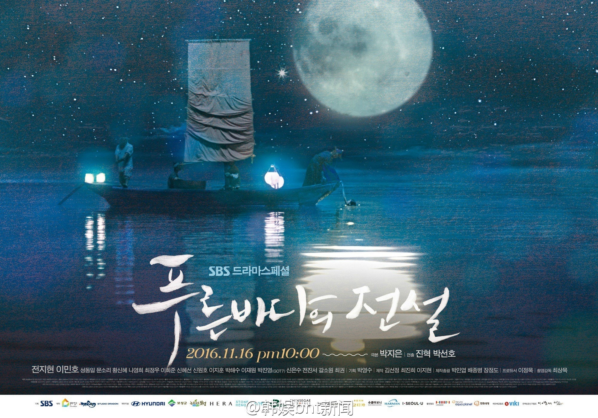 http://www.koreandrama.org/wp-content/uploads/2016/10/The-Legend-of-the-Blue-Sea-Poster-2.jpg