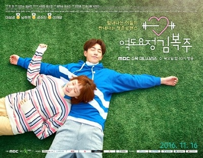 Weightlifting Fairy Kim Bok Joo » Korean Drama