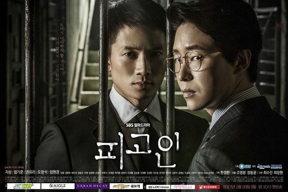Image result for defendant korean drama