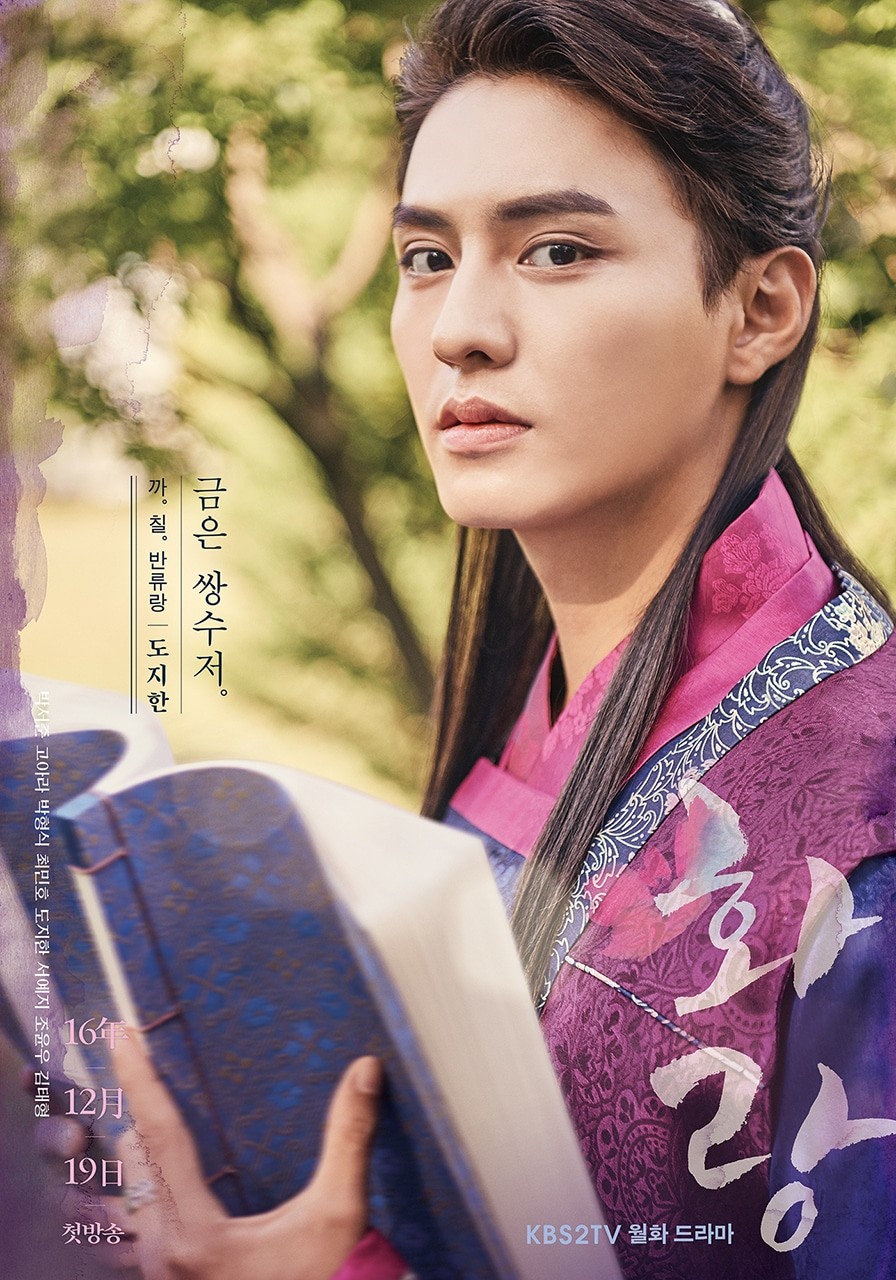 Hwarang: The Beginning » Korean Drama