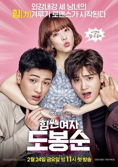 » Strong Woman Do Bong Soon » Korean Drama