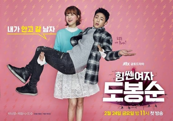 Strong Woman Do Bong-Soon Promotional Poster 2