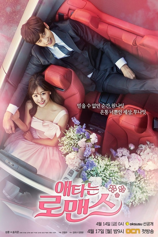 My Secret Romance » Korean Drama