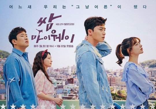» Third-Rate My Way » Korean Drama
