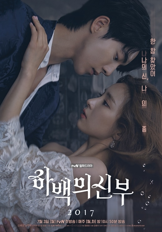187 bride of the water god 187 korean drama