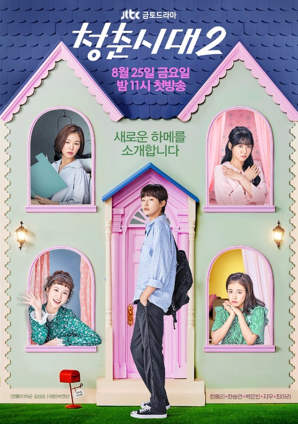 Age-of-Youth-2-Poster1.jpg