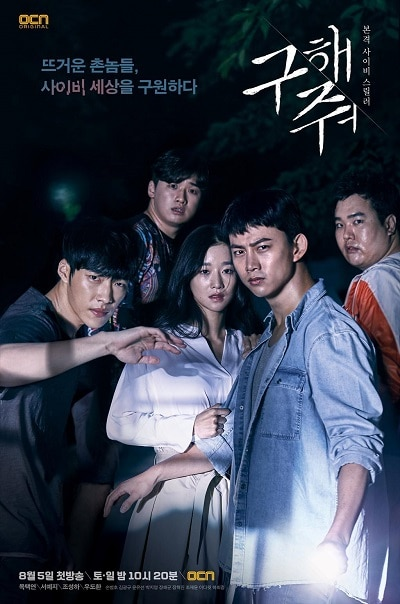 Image result for SAVE ME 2 POSTER