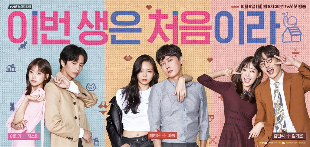 Because This Is My First Life » Korean Drama