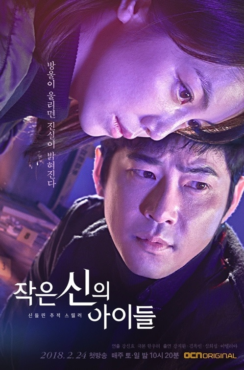 Children of a Lesser God - 작은 신의 아이들 (2018)