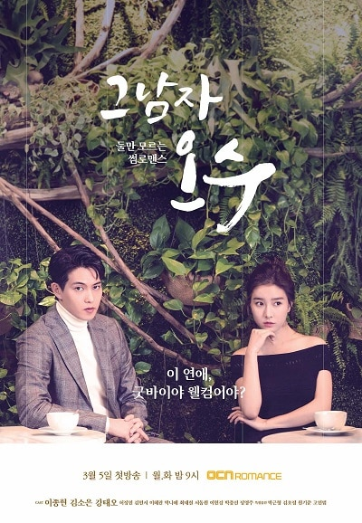 » That Man Oh Soo » Korean Drama