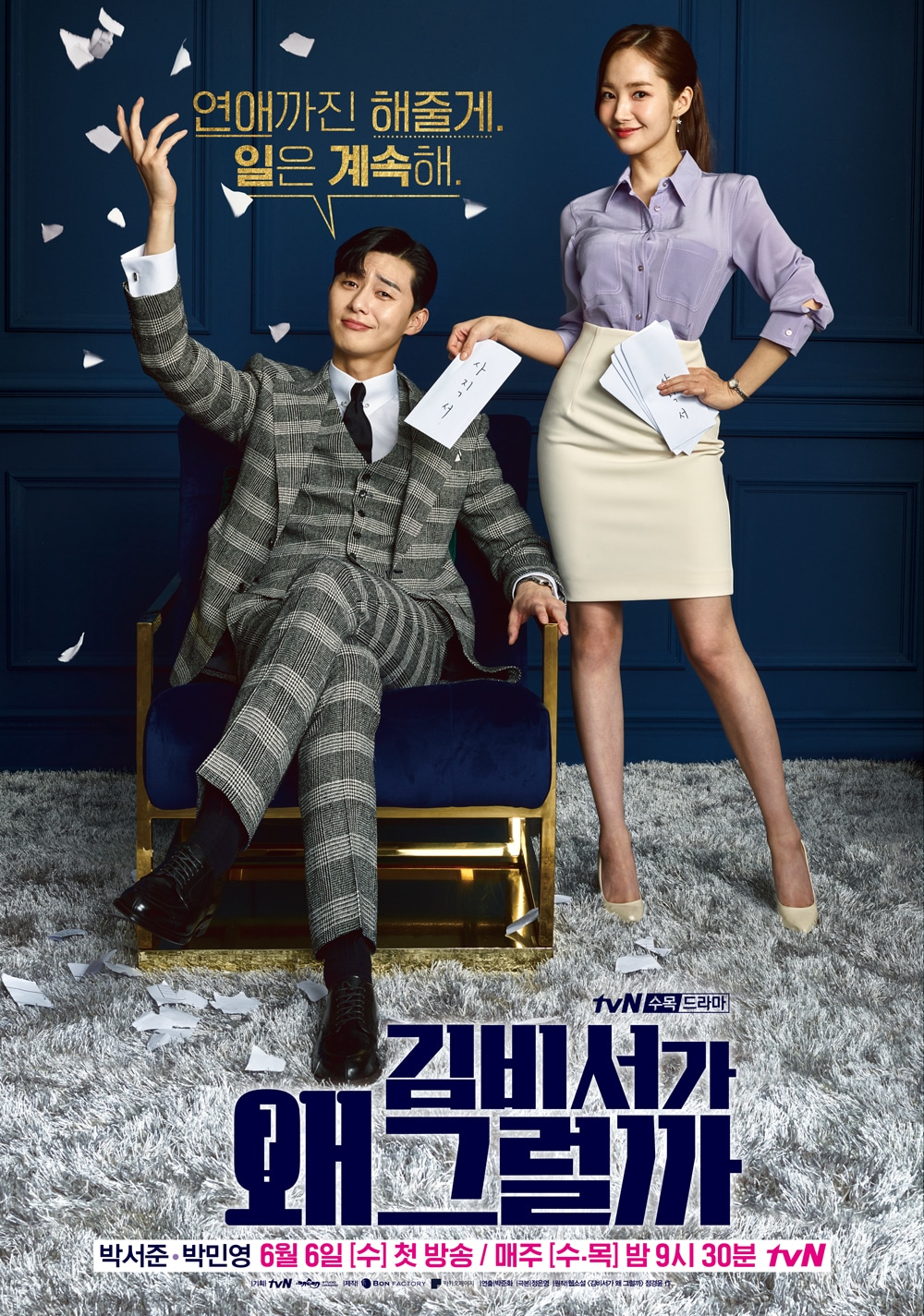 » What's Wrong With Secretary Kim » Korean Drama