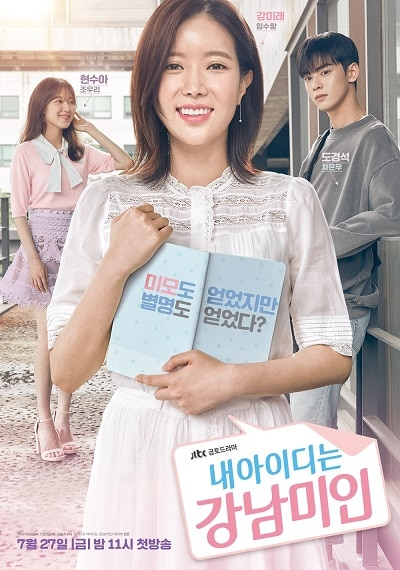 My ID Is Gangnam Beauty » Korean Drama