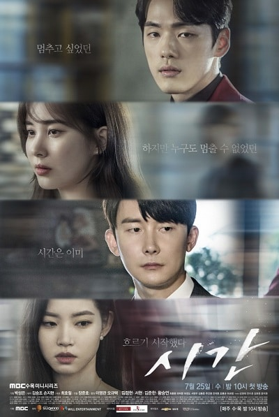 Time » Korean Drama