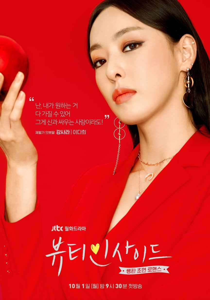 The-Beauty-Inside-Poster5.jpg