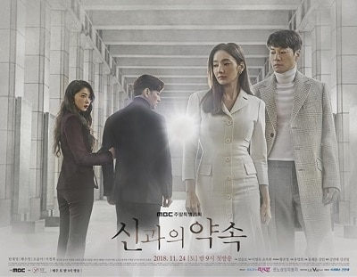 A Promise with the Gods » Korean Drama