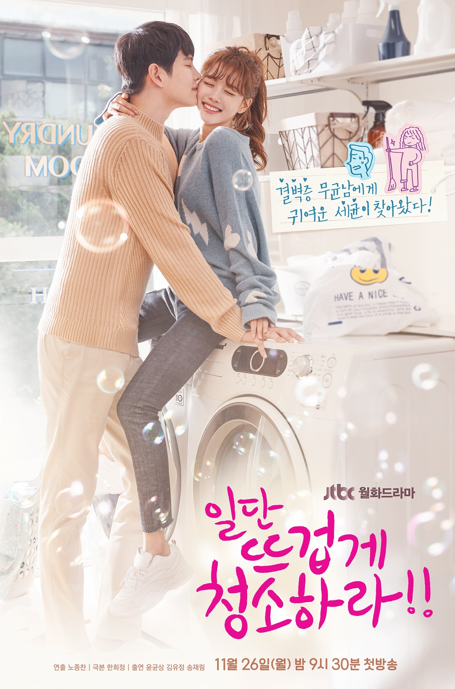 Clean With Passion For Now » Korean Drama