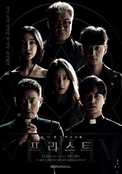 Priest » Korean Drama