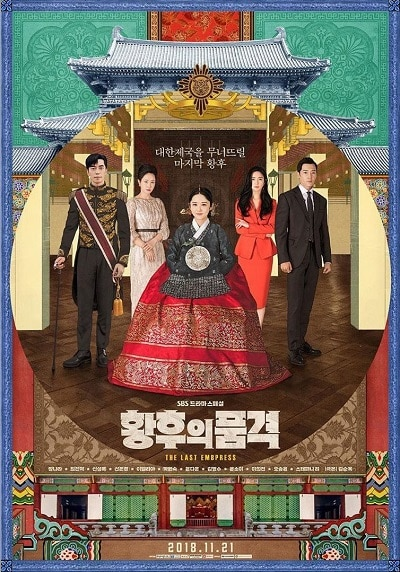 » The Last Empress » Korean Drama