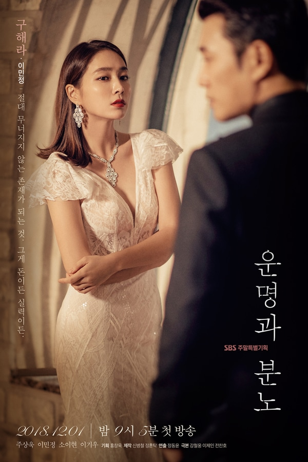Fates And Furies Korean Drama