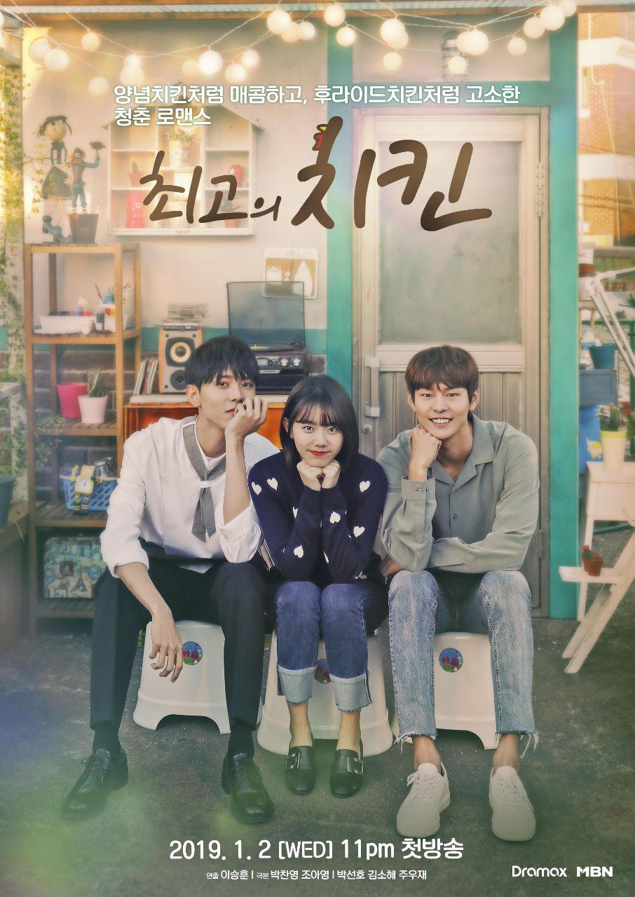 » The Best Chicken » Korean Drama